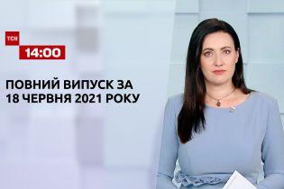 Новини України та світу | Випуск ТСН.14:00 за 18 червня 2021 року (повна версія)