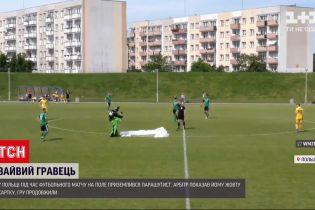 Новости мира: в Польше прямо во время футбольного матча на поле приземлился парашютист
