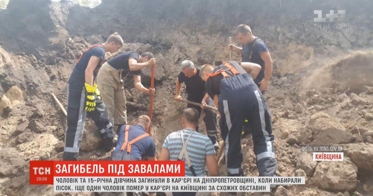 В Днепропетровской и Киевской областях в песчаных карьерах погибли люди