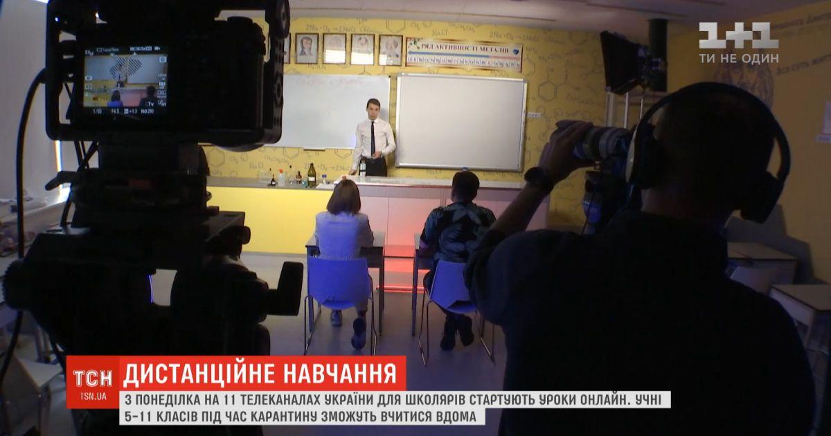 Без оцінок і на відстані: одразу на 11 телеканалах України для школярів стартують онлайн-уроки