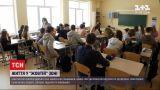 """Новини України: в усіх регіонах посилюють карантинні обмеження - ми переходимо до """"жовтої"""" зони"""