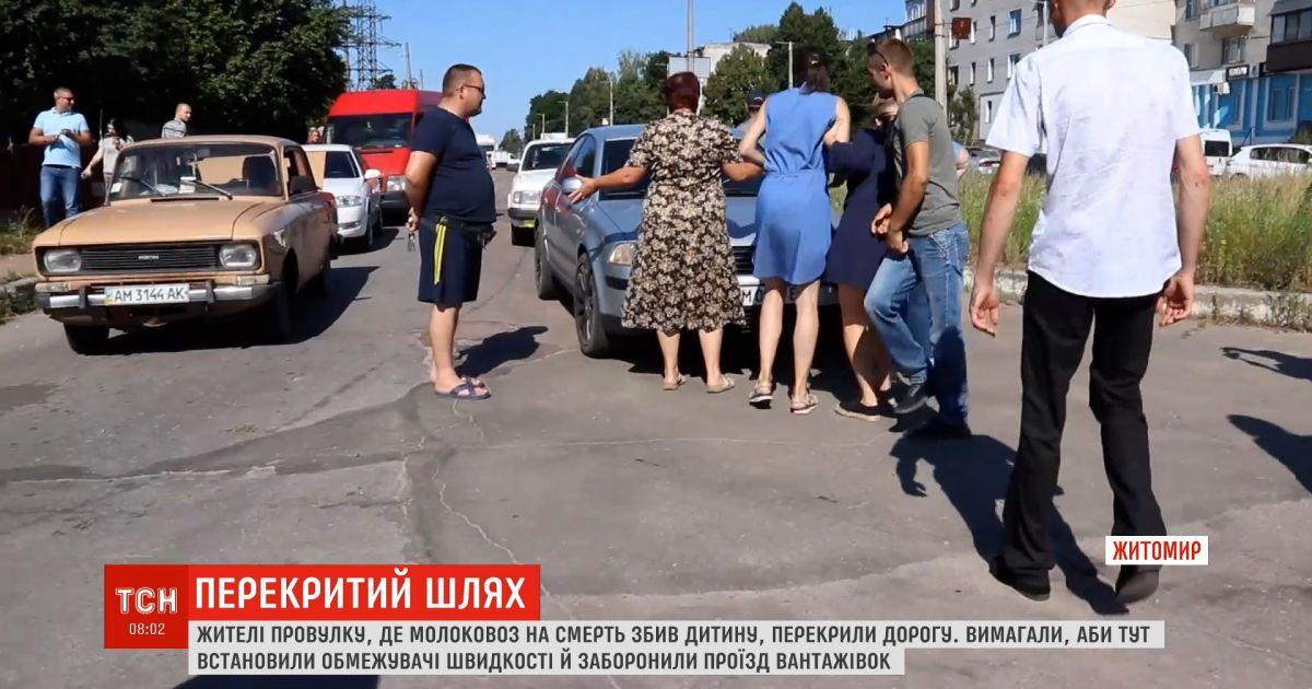 Жители Житомира устроили акцию протеста в переулке, где молоковоз насмерть сбил ребенка