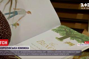 Новини світу: перша дитяча книжка Меган, дружини британського принца Гаррі, з'явилася в книгарнях