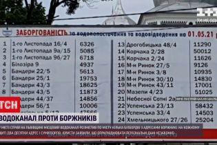 Новости Украины: во Львовской области водоканал разместил по городу билборды с адресами должников