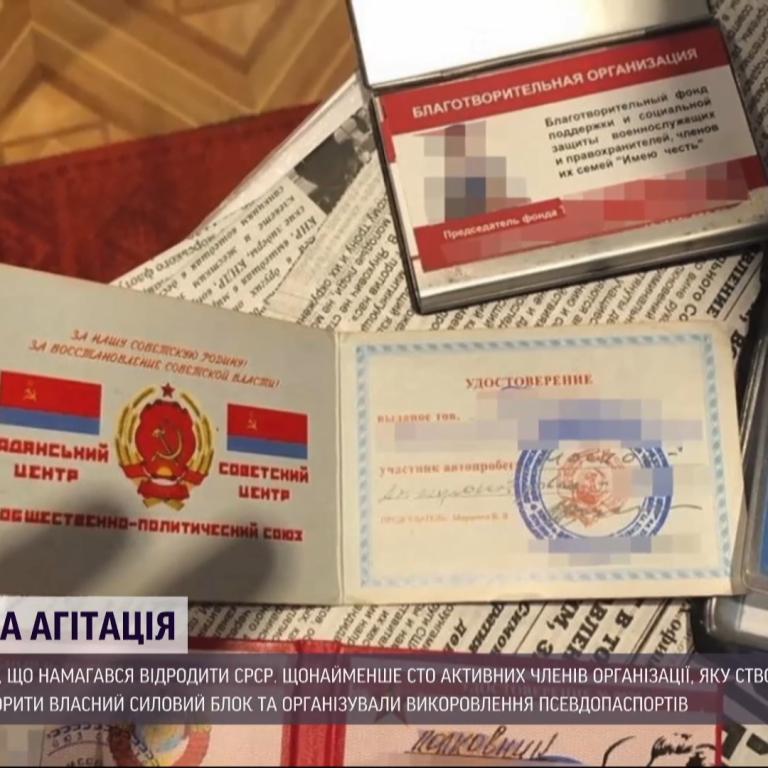"""""""Ура, товариші!"""": у Дніпрі координатори з Росії намагалися відродити СРСР"""