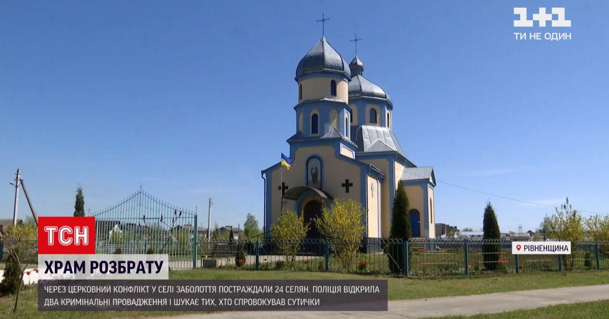 Новини України: що не поділили віряни з Рівненської області і чому в місцевому храмі сталася бійка