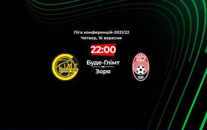 Буде-Глимт - Заря - 3:1: онлайн-трансляция и обзор матча Лиги конференций