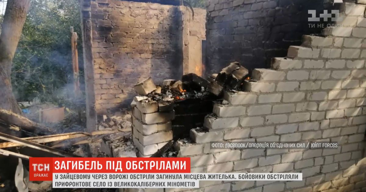 Бойовики гатять по мирних населених пунктах - одна жінка загинула