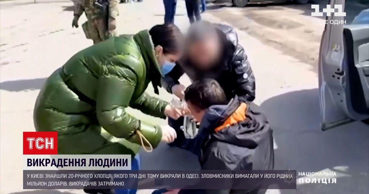 Новости Украины: в Киеве освободили из заложников 20-летнего юношу, которого похитили три дня назад