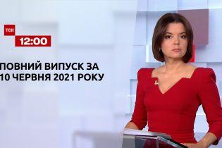 Новини України та світу   Випуск ТСН.12:00 за 10 червня 2021 року (повна версія)