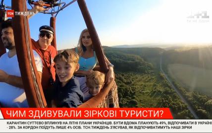 Українські зірки розповіли, як і де відпочивають під час пандемії коронавірусу