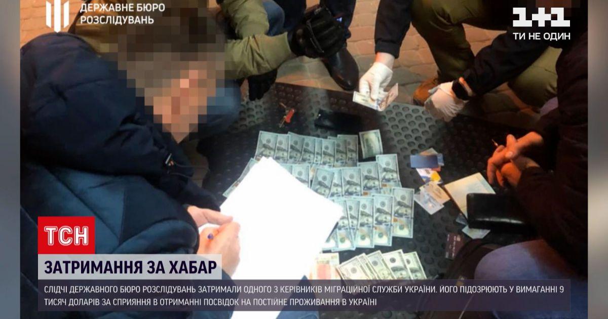 Новости Украины: следователи ГБР задержали одного из руководителей миграционной службы