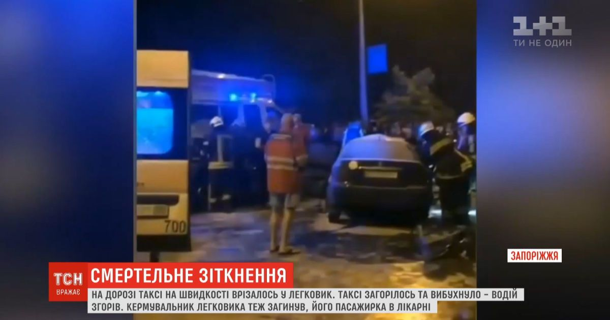В результате столкновения двух авто на Запорожье произошел взрыв, есть погибшие