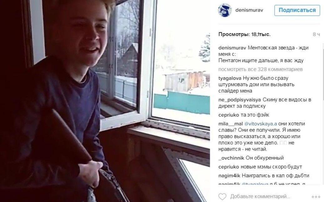Скриншот со страницы Дениса Муравьева / © instagram.com/denismurav
