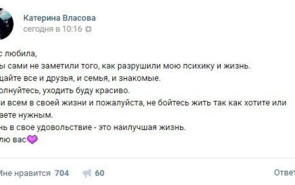Скриншот со страницы Екатерины Власовой / © vk.com/Катерина Власова
