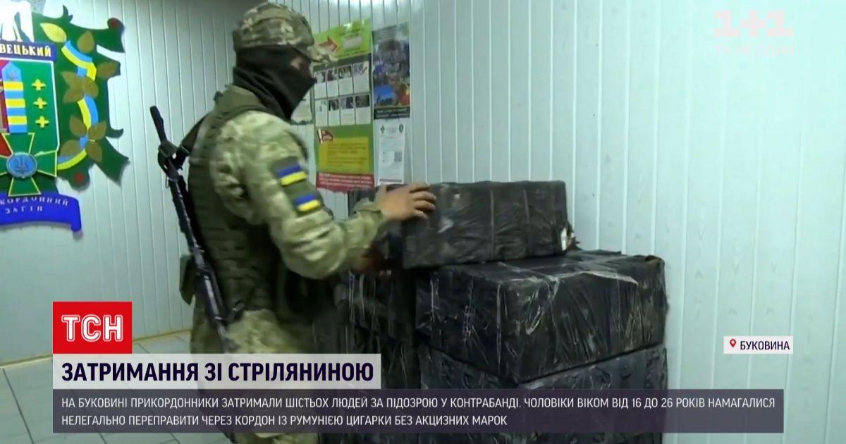 Новини України: на Буковині прикордонники пострілами зупиняли контрабандистів, які втікали