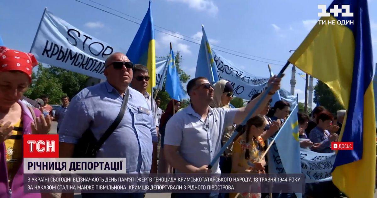 Новини України: сьогодні українці вшановують пам'ять жертв геноциду кримськотатарського народу