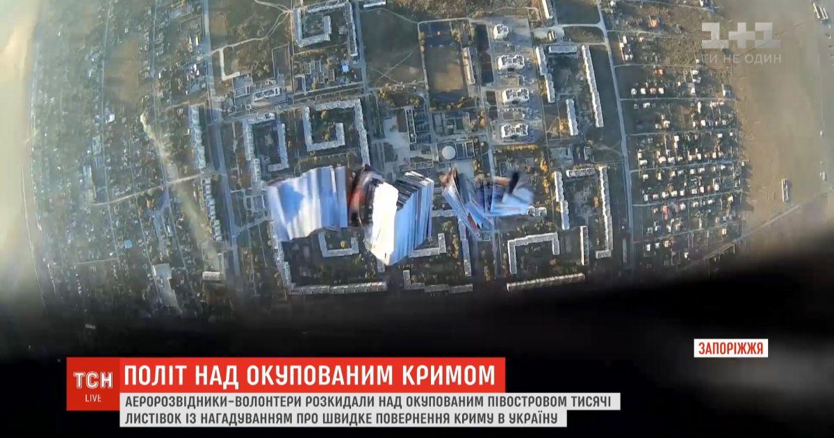Наші літаки скинули над окупованим Кримом тисячі листівок з нагадуванням про Україну
