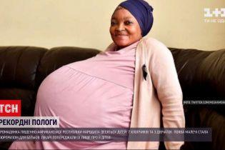 Новости мира: женщина побила мировой рекорд и стала мамой сразу десятерых детей