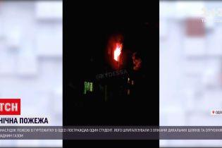 Новости Украины: в Одессе горело университетское общежитие, пострадал один из студентов
