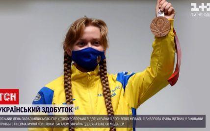 Паралимпиада в Токио: украинка завоевала бронзовую медаль в смешанной стрельбе