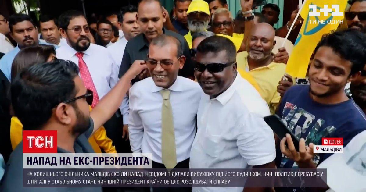 Новини світу: на колишнього президента Мальдівів скоїли замах, він у лікарні