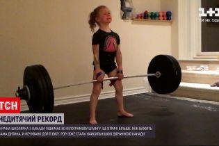 Новини світу: 8-річна школярка з Канади встановила ваговий рекорд, піднявши 80-кілограмову штангу