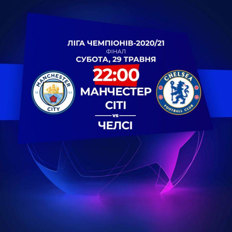 Манчестер Сити - Челси - 0:1: онлайн-трансляция и обзор финала Лиги чемпионов