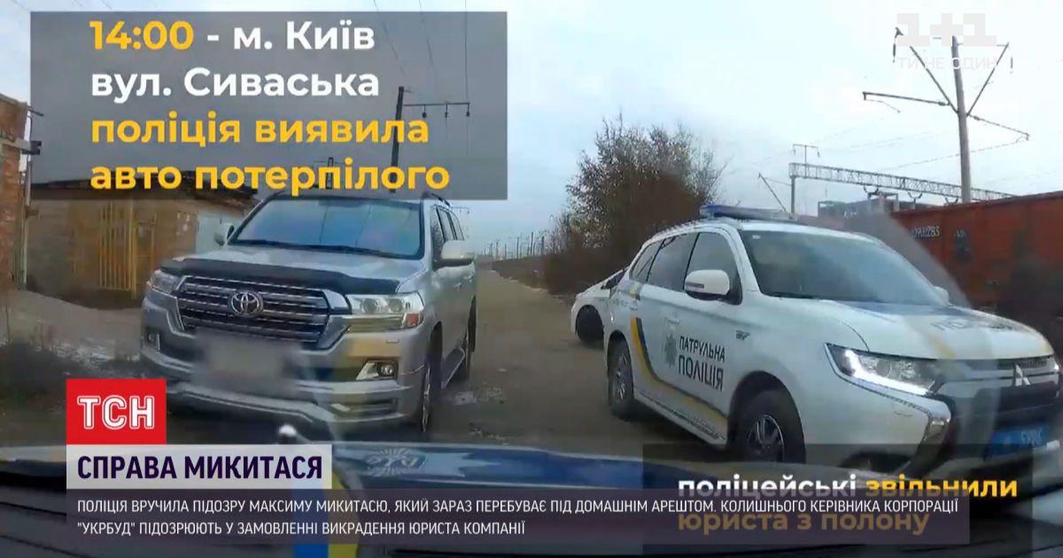 """Поліція вручила підозру колишньому керівнику корпорації """"Укрбуд"""" за викрадення юриста"""