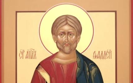 Церковне свято 3 вересня: день пам'яті святого апостола Тадея