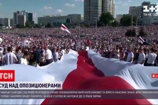 Новости мира: белорусским оппозиционерам из-за попытки захватить власть грозит до 12 лет тюрьмы
