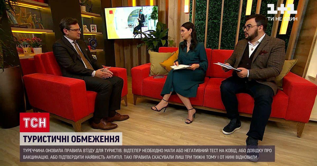 Новости Украины: при каких условиях можно попасть на отдых в Турцию