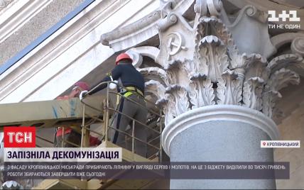 На седьмой год декоммунизации из городского совета Кропивницкого начали снимать серпы и молоты