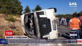Новости мира: в Турции автобус с 41 украинским туристом попал в ДТП - 35 человек пострадало
