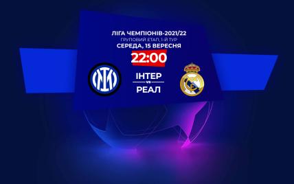 Интер - Реал - 0:1 Онлайн-трансляция и обзор матча Лиги чемпионов