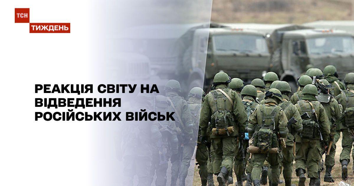 Новости недели: какой была реакция мира на отвод российских войск от границ с Украиной