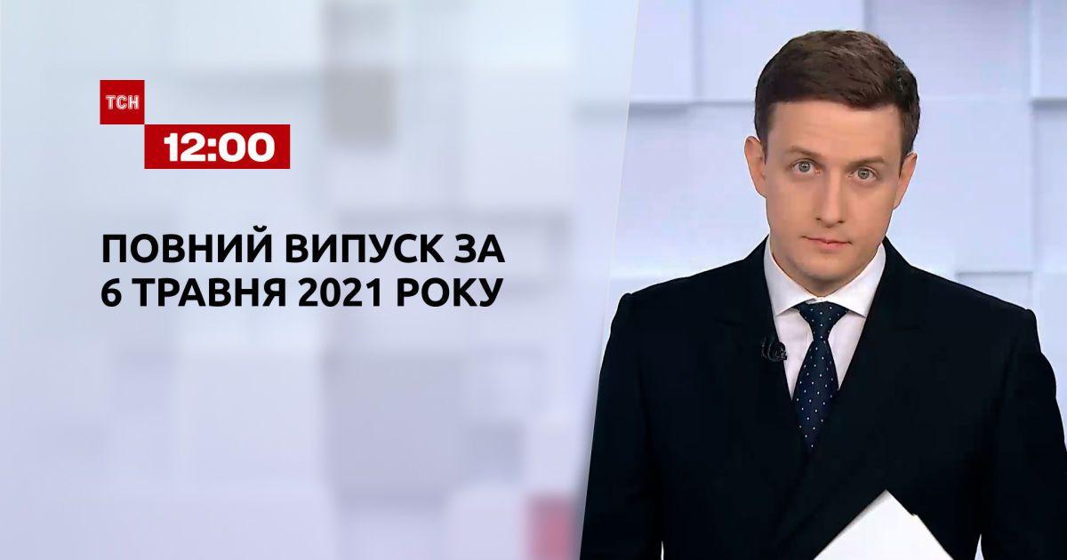 Новини України та світу   Випуск ТСН.12:00 за 6 травня 2021 року (повна версія)