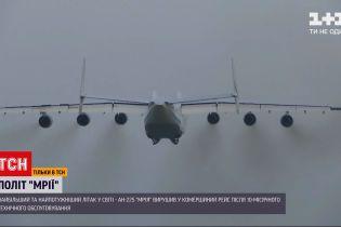 """Новости Украины: самолет """"Мрія"""" после длительного техобслуживание отправился в очередной рейс"""