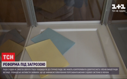 """Судебная реформа """"забуксовала"""": украинские судьи не смогли определиться с представителями в Этический совет"""