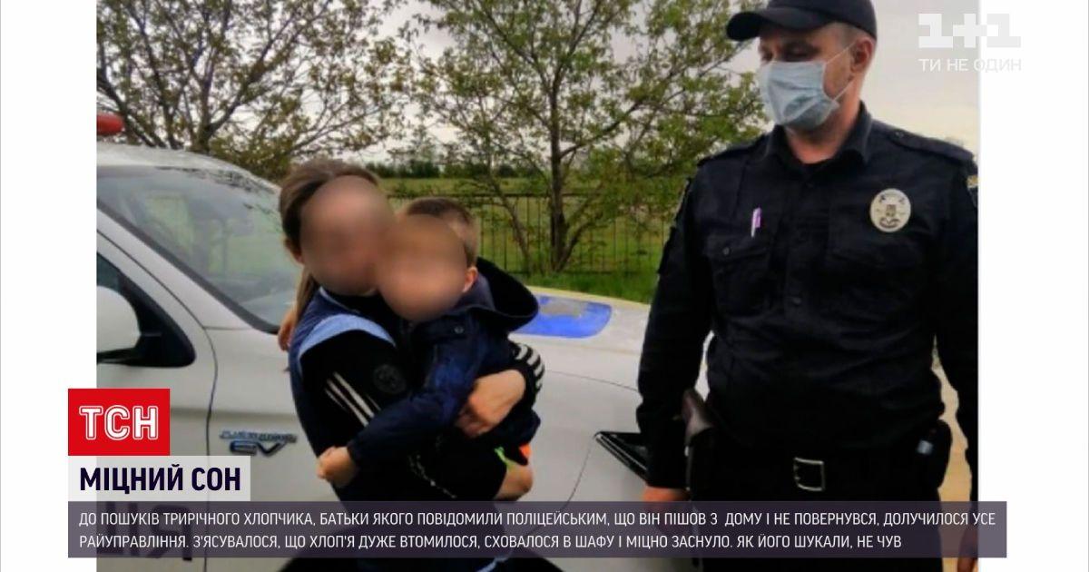 Новини України: у Миколаївській області 4-річний хлопчик проспав у шафі власний розшук