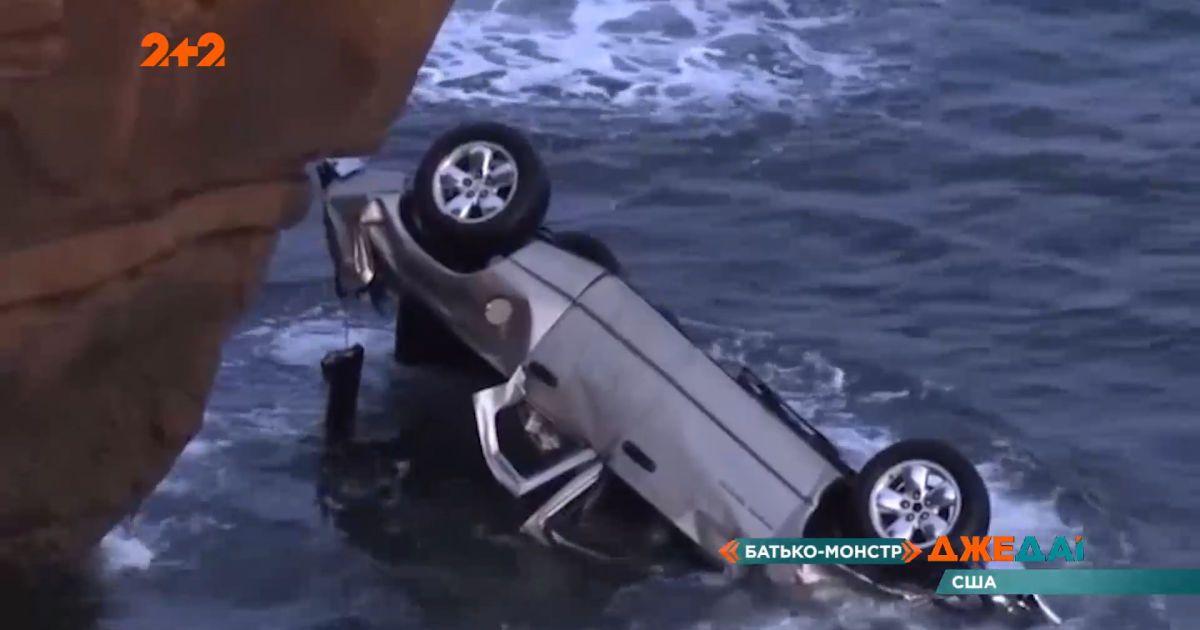 В США отец во время ссоры взял с собой детей, сел за руль и отправил автомобиль в воду