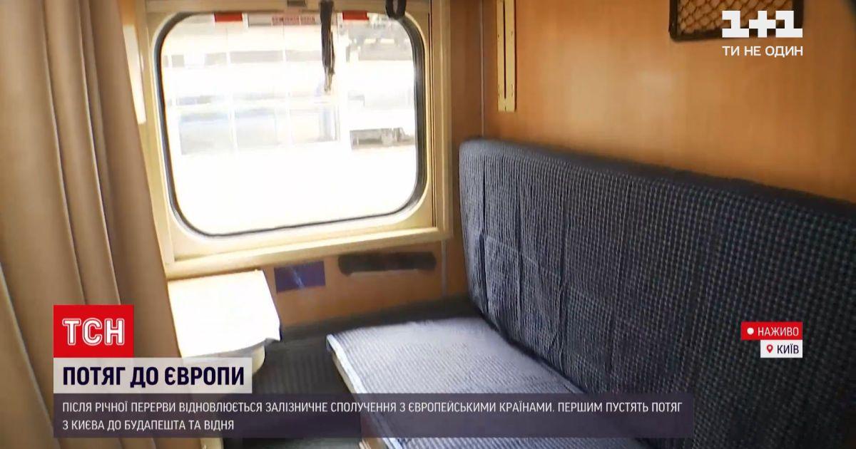 Новини світу: з Києва стартує потяг до Відня, який зупинятиметься і в Будапешті