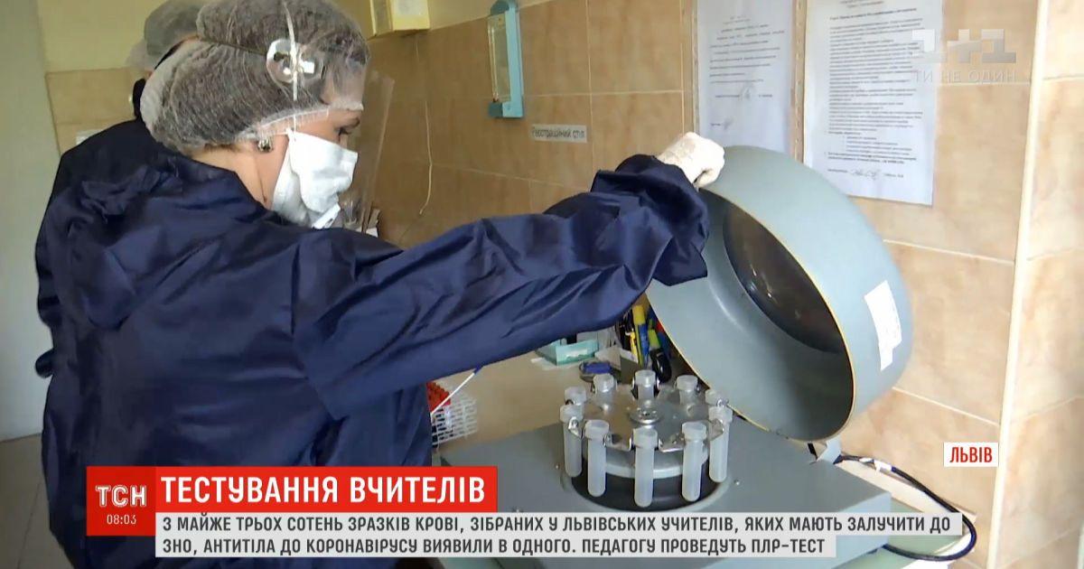 Во Львове получили первые результаты ИФА-тестирования педагогов, которых должны привлечь к проведению ВНО