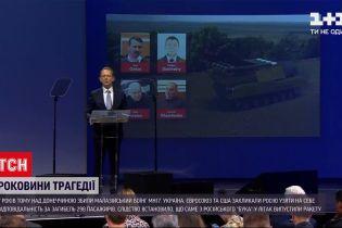 Новости мира: в Украине, Европе и США призвали Россию ответить за сбитый малазийский Боинг МН17