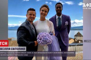 Новости мира: лучшая теннисистка Украины вышла замуж за своего французского коллегу