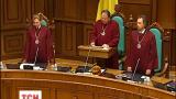 Конституционный суд Украины разрешил лишать депутатов и судей неприкосновенности