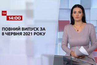 Новини України та світу | Випуск ТСН.14:00 за 8 червня 2021 року (повна версія)