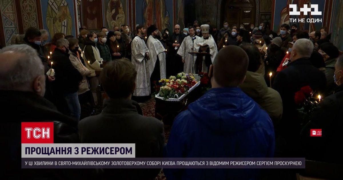 У Києві прощаються з режисером Сергієм Проскурнею