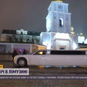Військові, медики, синоптики: кого підвозив святковий лімузин ТСН і що вони побажали українцям