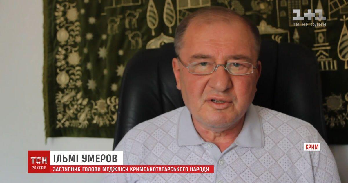 Суд дав два роки колонії Ільмі Умерову за невизнання анексії Криму